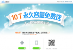 Chinese Company Tencent Changes the Landscape by Offering  Free 10TB Cloud Storage Accounts