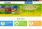 Chinese Cloud Company UCloud Raises $50 million in Series B Funding